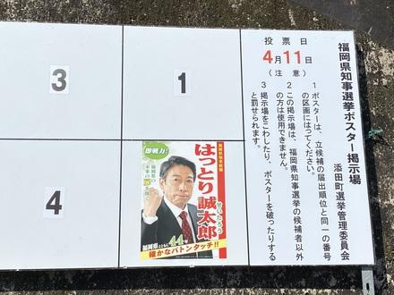 chijisen202103c