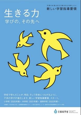 edu-kaikaku003