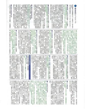 ryokuyu202103b